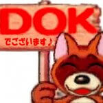DOK羽根甘